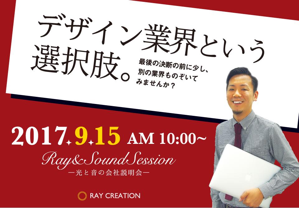 大阪デザイン会社 RAYCREATION「光と音の会社説明会」