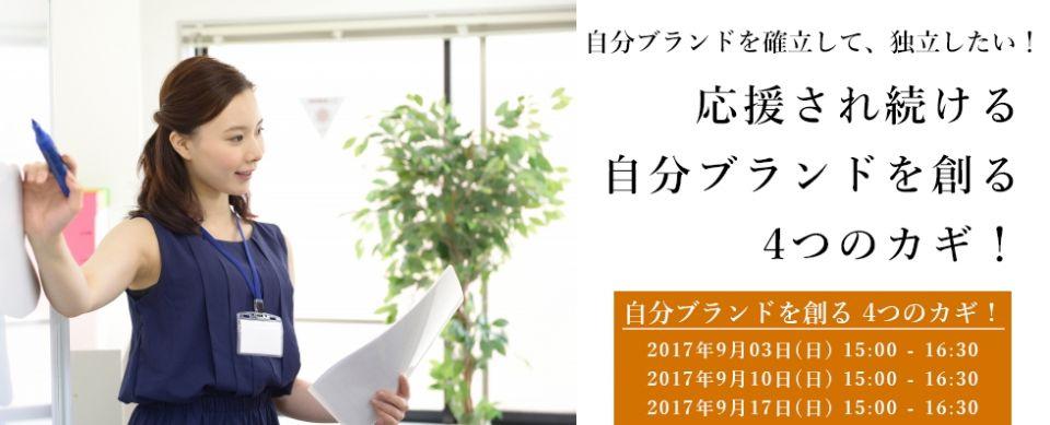 【無料セミナー】 9/17(日)応援され続ける自分ブランドを創る 4つのカギ!