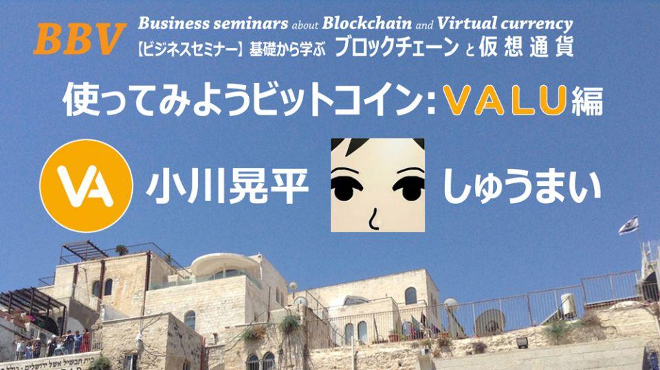 第11回【ビジネスセミナー】基礎から学ぶブロックチェーンと仮想通貨    ~使ってみようビットコイン:VALU編~