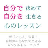 「ノーと言える私づくり」体験セッション<名古屋>※複数日開催