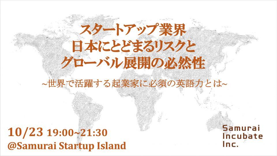 スタートアップ業界 日本にとどまるリスクとグローバル展開の必然性