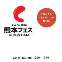 【Sing for くまもと~熊本フェス in 渋谷DAIA~】