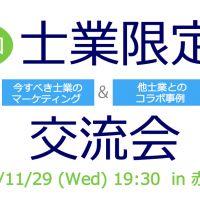 【士業&50名限定】交流会 @赤坂 若手中心!