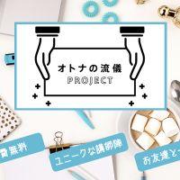 【豪華スイーツ付】ワンランク上のオトナを目指す!人気イベント「オトナの流儀プロジェクト」を連続2回実施♪