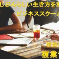 【複業・副業を全力サポート】渡辺複業塾 体験セミナー&説明会