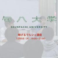 【旬八大学】稼げるマルシェ講座