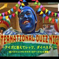 ☆International Quiz Night☆ 〜クイズに答えてレッツ、ダイベスト!〜*English Friendly*