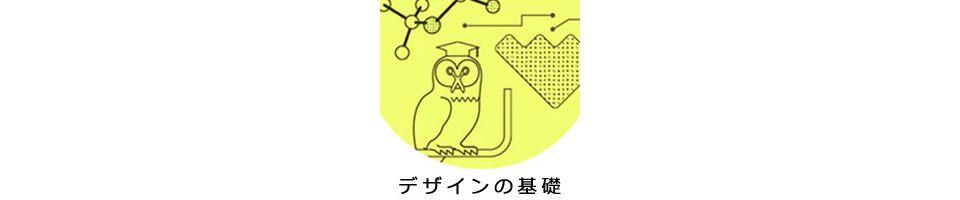 中止_【NPO法人JASIPA 研修委員会】「エンジニアでも知っておくべきデザインの基礎」