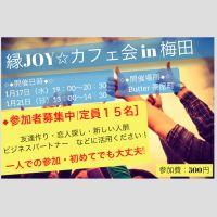 縁JOY☆カフェ会 梅田 17日