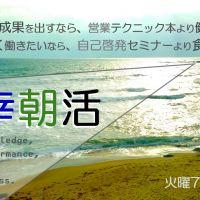 2/27 五反田・健幸朝活 ~健康習慣を変え、自分と友達、家族を幸せにしよう~ (お茶代のみ) 【東京都】