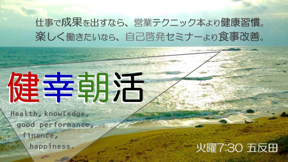 1/30 五反田・健幸朝活 ~健康習慣を変え、自分と友達、家族を幸せにしよう~ (お茶代のみ) 【東京都】