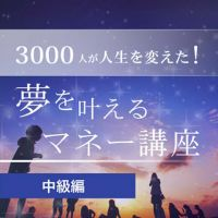 【浜松】夢を叶えるマネー講座(中級編)