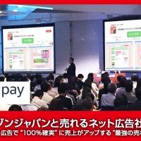 アマゾンジャパンと売れるネット広告社共催セミナー