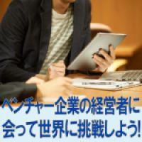 kanagawa Venture Meetup 『ベンチャー企業の経営者に会って世界に挑戦しよう!』
