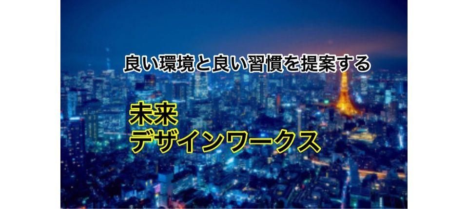 【20代限定】あなたの未来は環境と習慣で決まる 東京 カフェ会