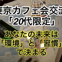【20代限定】あなたの未来は「環境」と「習慣」で決まる 東京 カフェ会