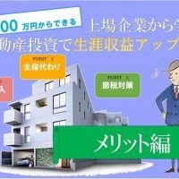 第53回【無料セミナー】やさしいマンション経営~メリット編~