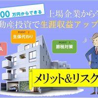 第49回【無料セミナー】やさしいマンション経営~メリット&リスク編~