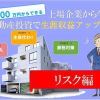 第48回【無料セミナー】やさしいマンション経営~リスク編~