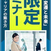 無料!『女性のための新しいキャリアスタイルセミナー』