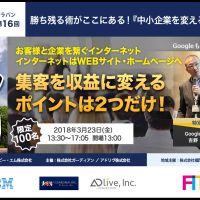 【ガーディアン公式_福岡】全国縦断キャラバンセミナー『中小企業を変えるIT兵法』