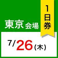 【東京会場】ワンダーサマースクール 7月26日(木)【1日券】