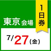 【東京会場】ワンダーサマースクール 7月27日(金)【1日券】