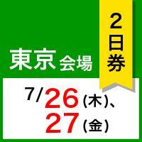 【東京会場】ワンダーサマースクール 7月26日(木)・27日(金)【2日券】