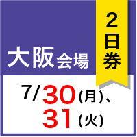 【大阪会場】ワンダーサマースクール 7月30日(月)・31日(火)【2日券】