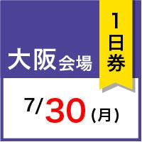 【大阪会場】ワンダーサマースクール 7月30日(月)【1日券】