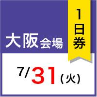 【大阪会場】ワンダーサマースクール 7月31日(火)【1日券】