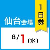 【仙台会場】ワンダーサマースクール 8月1日(水)【1日券】