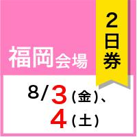 【福岡会場】ワンダーサマースクール 8月3日(金)・4日(土)【2日券】