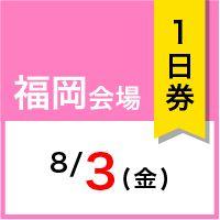 【福岡会場】ワンダーサマースクール 8月3日(金)【1日券】