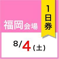 【福岡会場】ワンダーサマースクール 8月4日(土)【1日券】