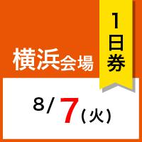 【横浜会場】ワンダーサマースクール 8月7日(火)【1日券】