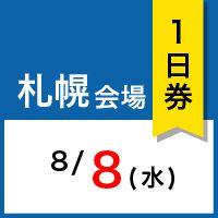 【札幌会場】ワンダーサマースクール 8月8日(水)【1日券】