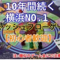 【横浜】お金持ちの考え方がわかる!!ファイナンシャルセミナー ★キャッシュフローゲーム会