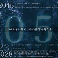 【2018年3月23日東京開催】2050の未来と教育を産学で考える「2050未来教育研究所」設立セミナー 「AIによる高校・大学支援」