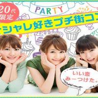 3/23(金)『20代男女限定同世代』オシャレコン@三宮【大人気全国開催中!】