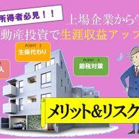 第67回【無料セミナー】「高額所得者必見!」やさしいマンション経営~メリット&リスク編~