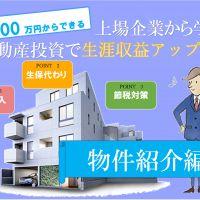 第65回【無料セミナー】やさしいマンション経営~物件紹介編~