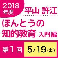 【第1回】5月19日(土) 平山許江 ほんとうの知的教育 入門編「学びの環境」