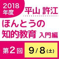 【第2回】9月8日(土) 平山許江 ほんとうの知的教育 入門編「学びの工夫」
