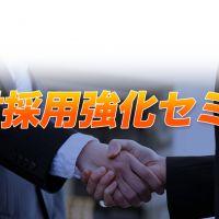 世界基準の人材採用方法 日本で本格稼働! 仕事を取っても人が居ないと悩んでいる経営者急増中!