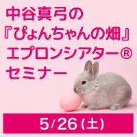 5月26日(土)「中谷真弓の『ぴょんちゃんの畑』 エプロンシアター®セミナー 」