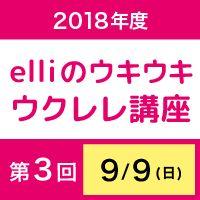 【第3回】9月9日(日) elliのウキウキ ウクレレ講座