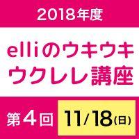 【第4回】11月18日(日) elliのウキウキ ウクレレ講座
