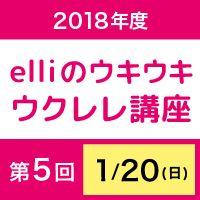 【第5回】1月20日(日) elliのウキウキ ウクレレ講座