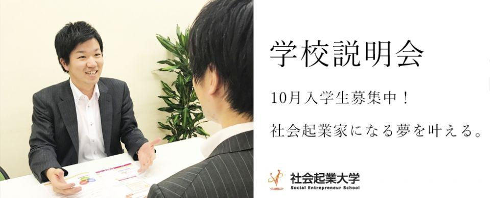 第18期生(10月開講)募集中!社会起業大学 学校説明会&個別相談会